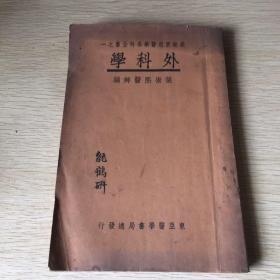外科学(东亚医学书局) 民国医学旧书