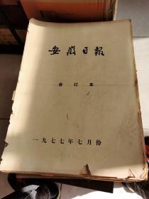 安徽日报  1977年7月 1-31日 全 4开 合订本