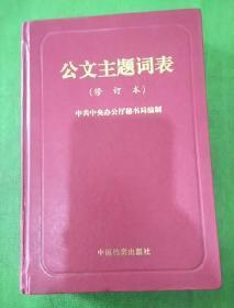 公文主题词表 修订本
