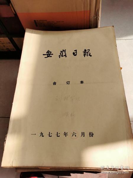 安徽日报 1977年6月 1-30日 合订本  4开  保存完好
