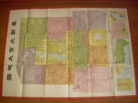 最新北京大地图(修正版)