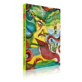 新中国成立70周年儿童文学经典作品集-将军与跳蚤