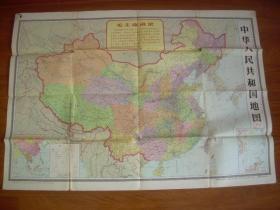 中华人民共和国地图(文革带语录)