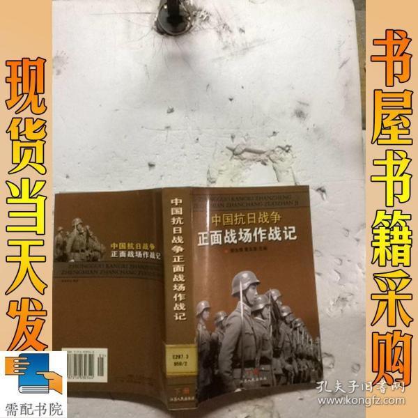中国抗日战争正面战场作战记