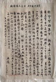 光绪进士,北洋国务院秘书长恽宝惠毛笔信件一通一页