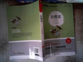 自然史(无障碍阅读)/语文新课标必读丛书