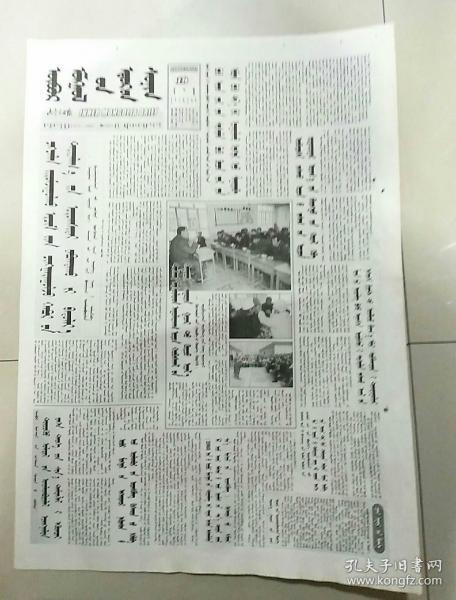 内蒙古日报2003年4月19日(4开四版)蒙文内蒙古电力公司第一季度生产经营创历史新纪录;红山区教育局抓典型在全区内普及校务公开工作。