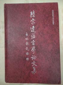 陆宗达语言学论文集