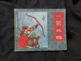 连环画:一箭双雕(中国成语故事之三十四)  83年1版1印