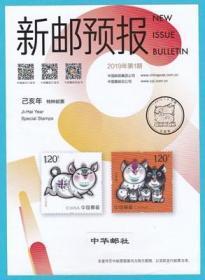 新邮预报 2019—1《己亥年(猪)》
