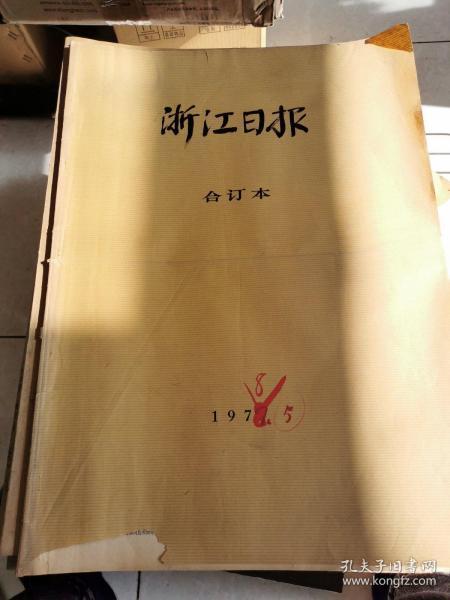 浙江日报 合订本 1978年5月 1-31日 4开