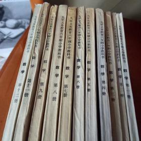 九年义务教育六年制小学教科书:数学(全套12册差第10册)