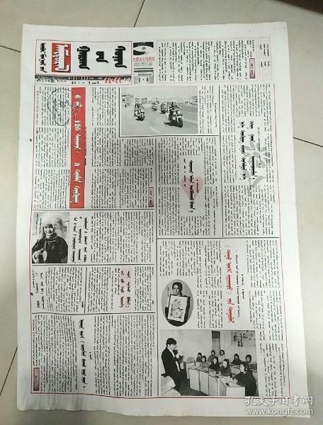 内蒙古生活周报2003年4月18日(4开四版)蒙文