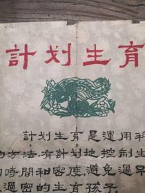 70年代《广东计划生育宣传画》(可能是吴子复先生手笔)