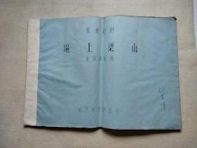 《逼上梁山》历史京剧 (主旋律乐谱) 油印本