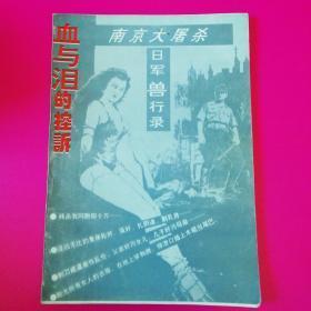 南京大屠杀日军兽行录