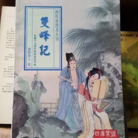 四库禁毁书丛刊  双峰记等九册