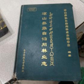 凉山彝族自治州林业志