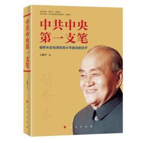 中共中央第一支筆——胡喬木在毛澤東鄧小平身邊的日子