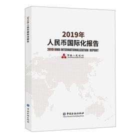 2019年人民币国际化报告