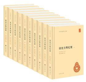 读史方舆纪要(中华国学文库·全10册)