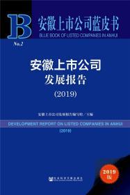 安徽上市公司蓝皮书-----安徽上市公司发展报告(2019)