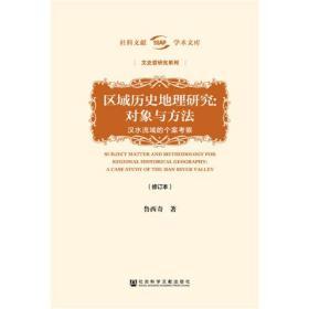 区域历史地理研究:对象与方法:汉水流域的个案考察:a case study of the Han river valley
