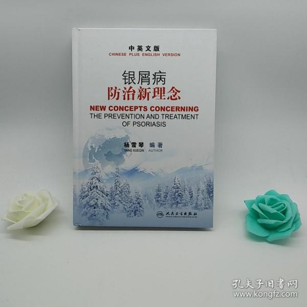 银屑病防治新理念(中英文版)