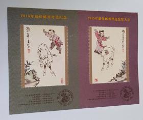 2015年最佳邮票评选发奖生肖羊丝绸双联张
