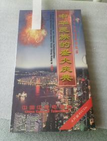 一九九七年香港回归祖国 【中华民族的盛大庆典】 4VCD 全新未拆