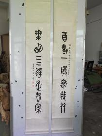 葛介屏    书法对联  立轴原装旧裱 尺寸125x21x2