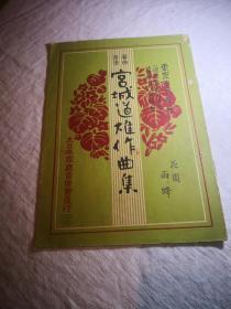 宫城道雄《花园 雨・蜂》,    筝曲乐谱