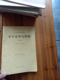 茶叶审评与检验 第二版(茶叶专业用)
