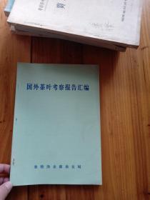 国外茶叶考察报告汇编