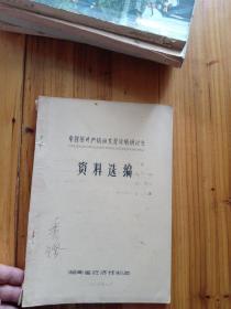 中国茶叶产销和发展战略研讨会 资料选编