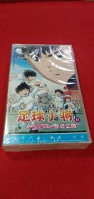 VCD   足球小将 Ⅱ 梦想之路  日本经典卡通  26碟装 普通话配音 全新未拆