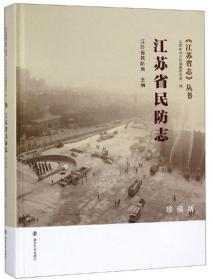 江苏省民防志(珍藏版)