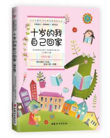 小学生课外10分钟经典阅读丛书:十岁的我自己回家