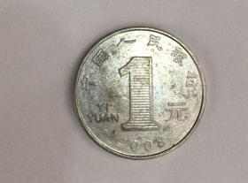 正常流通的菊花一元硬币。