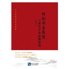 传统儒家思想与现代企业薪酬激励