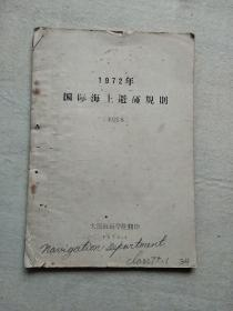 《1972年国际海上避碰规则》初译本