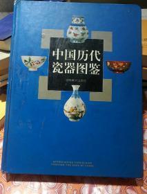 中国历代瓷器图鉴