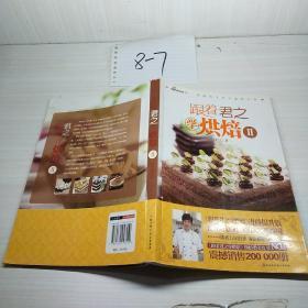 跟着君之学烘焙Ⅱ