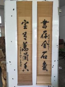 郑全庆  书法对联 原装旧裱 品相较差 尺寸105x21x2
