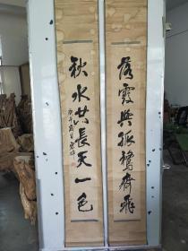 王宏坤  书法大对联 原装旧裱 品相较差 尺寸135x21x2