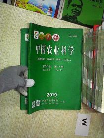 中国农业科学(半月刊)2019 11