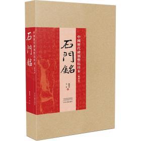 石门铭(中国历代碑刻整拓珍本·魏碑卷)