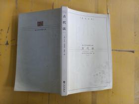 古代法(全二册)