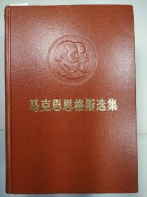 马克思恩格斯选集 一二三四 全四卷 漆面浮雕特精本 1972年一版一印