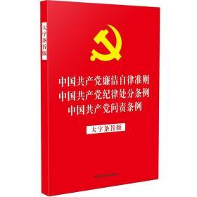 中国共产党廉洁自律准则 中国共产党纪律处分条例 中国共产党问责